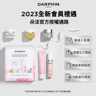 【DARPHIN 朵法】芳香潔淨調理膏15ml(15種高效芳療精油)