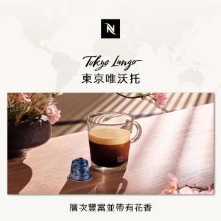 【Nespresso】環遊世界咖啡膠囊_任選1條裝(10顆/條;僅適用於Nespresso膠囊咖啡機)