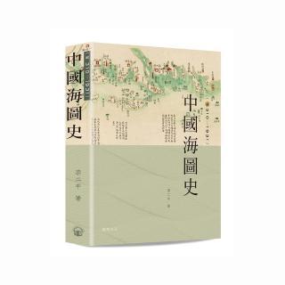中國海圖史(前310-1931)
