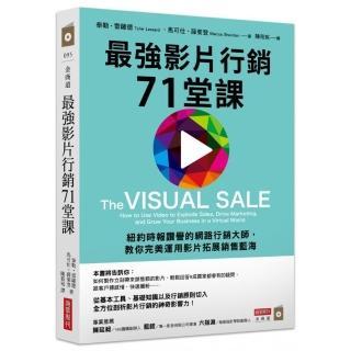 最強影片行銷71堂課:紐約時報讚譽的網路行銷大師,教你完美運用影片拓展銷售藍海