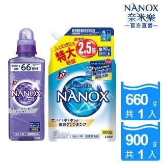 【LION 獅王】奈米樂超濃縮洗衣精-淨白/抗菌任選1+1件組(660gx1+900gx1)