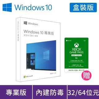 【Game Pass3個月組】Windows PRO 10 P2 32-bit/ 64-bit USB 中文盒裝版(軟體拆封無法退換貨)