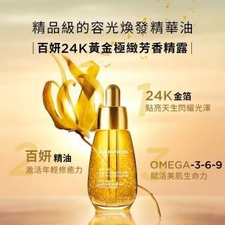 【DARPHIN 朵法】24K黃金香氛組(百妍24K黃金極緻芳香精露30ml)