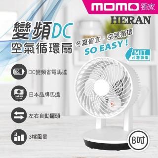 【HERAN 禾聯】momo獨家★8吋變頻DC空氣循環桌扇(HAF-08SH310)