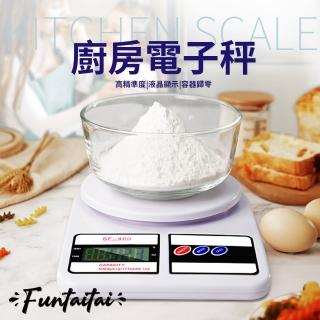 【Funtaitai】10Kg經典超大秤量雙單位廚房電子秤料理秤烘焙秤(g/盎司雙單位 可秤至10KG)