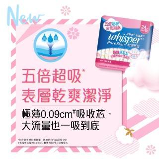 【好自在】Pure Skin 超吸透氣棉 日夜用衛生棉 28cm(16片x2包)
