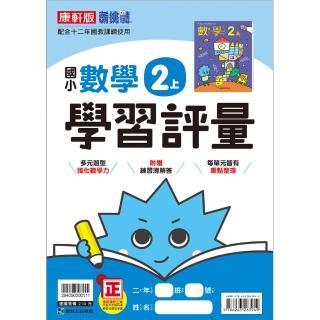 【康軒】國小數學2上學習評量