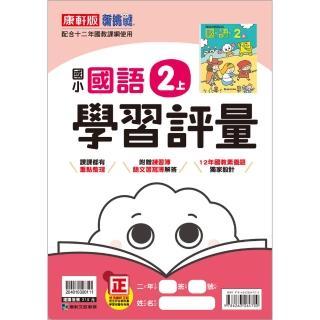 【康軒】國小國語2上學習評量