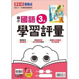 【康軒】國小國語3上學習評量
