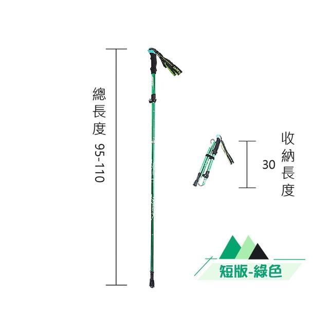【Dodo house 嘟嘟屋】五段式摺疊輕鋁合金登山杖-短款附收納袋(爬山/健走/運動/減壓)