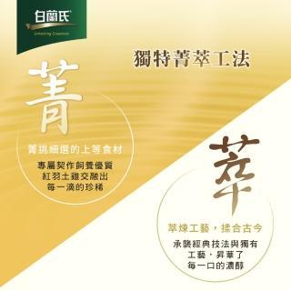 【白蘭氏】萃雞精-滋養菁萃 50ml*30入_滴雞精之最(效期至2021/12/20)