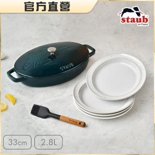 【法國Staub】魚浮雕琺瑯鑄鐵鍋33cm+矽膠油刷+湯盤4件組
