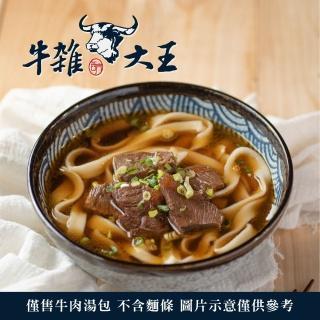 【牛雜大王】紅燒牛頰湯 牛肉湯包(500g內含肉塊 加購)