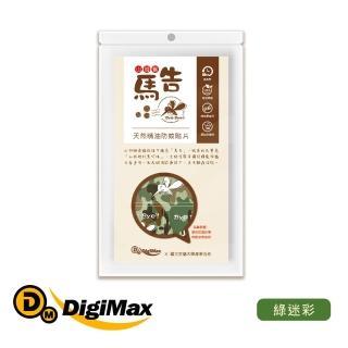 【Digimax】馬告精油防蚊貼片 綠迷彩(嬰幼兒適用 無化學DEET 長效型 1包/25枚)