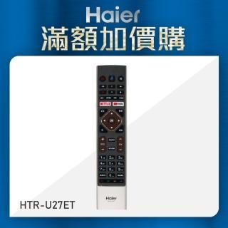 【Haier 海爾】原廠語音遙控器(HTR-U27ET)