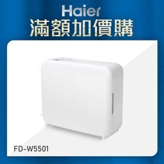 【Haier 海爾】冬夏兩用多功能烘被機(FD-W5501)