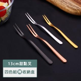 【瑞典廚房】304不鏽鋼 水果叉 甜點叉 叉子(四色組-13cm)