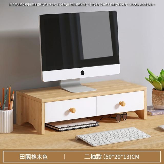 【生活藏室】桌上型二抽款置物螢幕架/增高架(收納架 置物架 增高架 螢幕架)