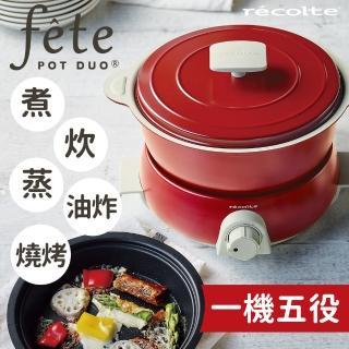 【recolte 麗克特】fete調理鍋 電火鍋(RPD-3)