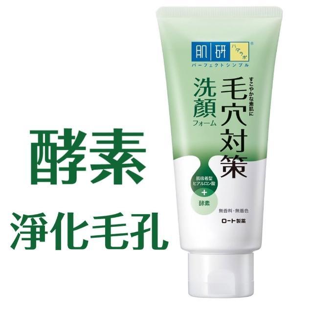 【肌研】毛穴對策洗顏乳 100g