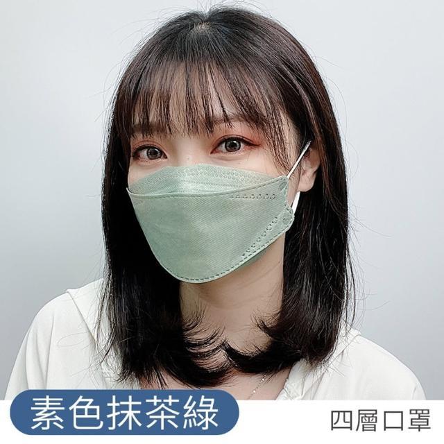 【御皇居】韓版KF94立體口罩-素色50入(防塵四層口罩 3D立體口罩)