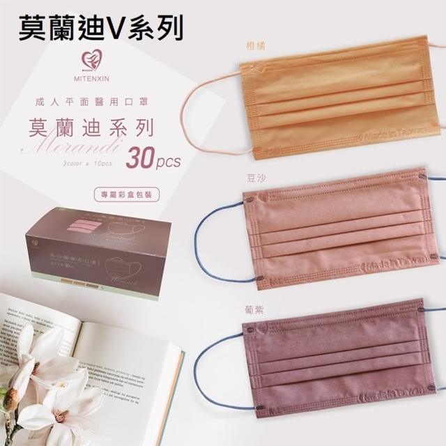 【天心】MD雙鋼印成人平面滿版醫療口罩(莫蘭迪系列 3款各10片/盒)