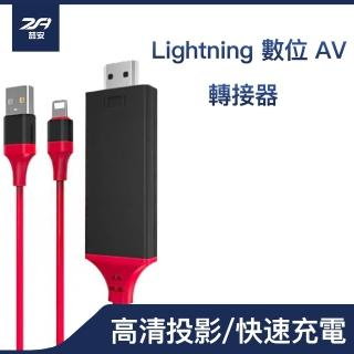 【ZA喆安電競】2021 iPhone Lightning轉HDMI 數位蘋果手機影音投影轉接線頭器(需插電使用)